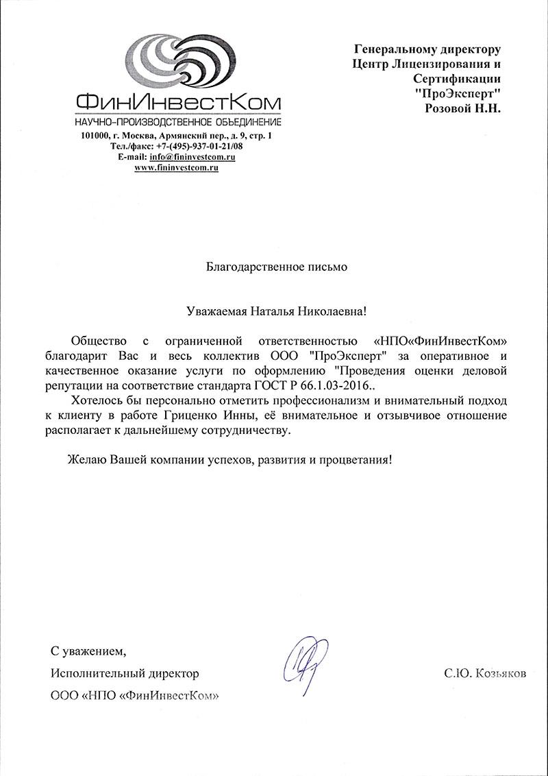ФГБУ «НПО «ФинИнвестКом»