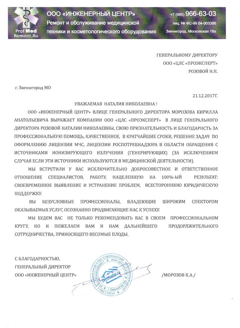 ООО «ИНЖЕНЕРНЫЙ ЦЕНТР»